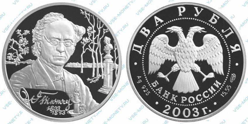 Юбилейная серебряная монета 2 рубля 2003 года «200-летие со дня рождения Ф.И. Тютчева» серии «Выдающиеся личности России»
