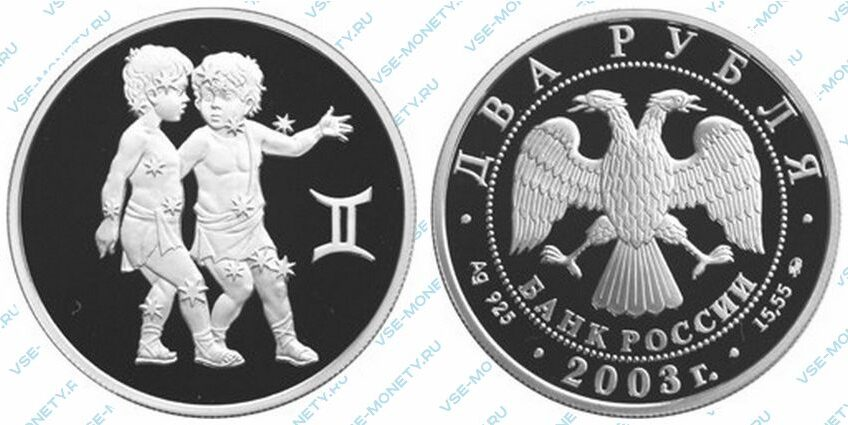 Юбилейная серебряная монета 2 рубля 2003 года «Близнецы» серии «Знаки зодиака»