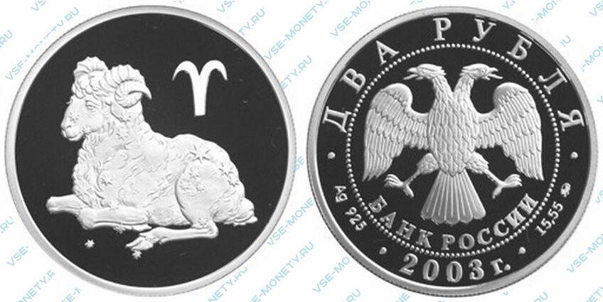 Юбилейная серебряная монета 2 рубля 2003 года «Овен» серии «Знаки зодиака»