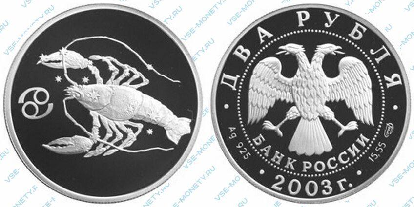 Юбилейная серебряная монета 2 рубля 2003 года «Рак» серии «Знаки зодиака»