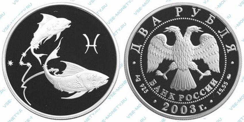 Юбилейная серебряная монета 2 рубля 2003 года «Рыбы» серии «Знаки зодиака»