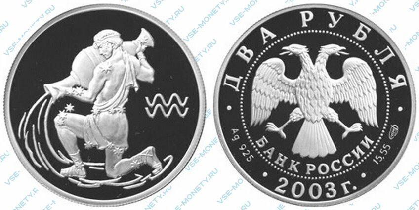 Юбилейная серебряная монета 2 рубля 2003 года «Водолей» серии «Знаки зодиака»