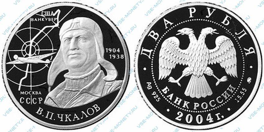 Юбилейная серебряная монета 2 рубля 2004 года «100-летие со дня рождения В.П. Чкалова» серии «Выдающиеся личности России»