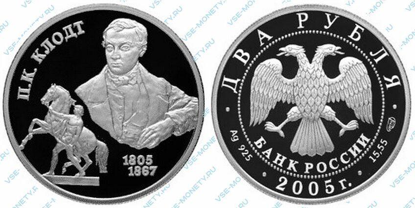 Юбилейная серебряная монета 2 рубля 2005 года «200-летие со дня рождения П.К. Клодта» серии «Выдающиеся личности России»