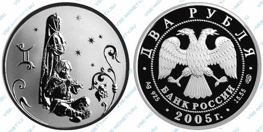 Юбилейная серебряная монета 2 рубля 2005 года «Близнецы» серии «Знаки зодиака»