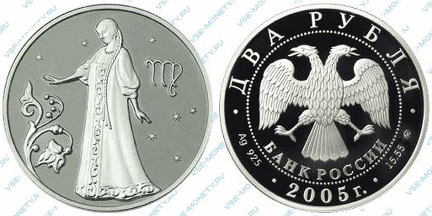 Юбилейная серебряная монета 2 рубля 2005 года «Дева» серии «Знаки зодиака»