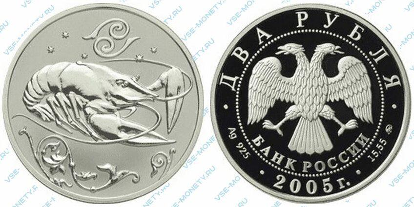 Юбилейная серебряная монета 2 рубля 2005 года «Рак» серии «Знаки зодиака»