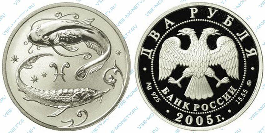 Юбилейная серебряная монета 2 рубля 2005 года «Рыбы» серии «Знаки зодиака»