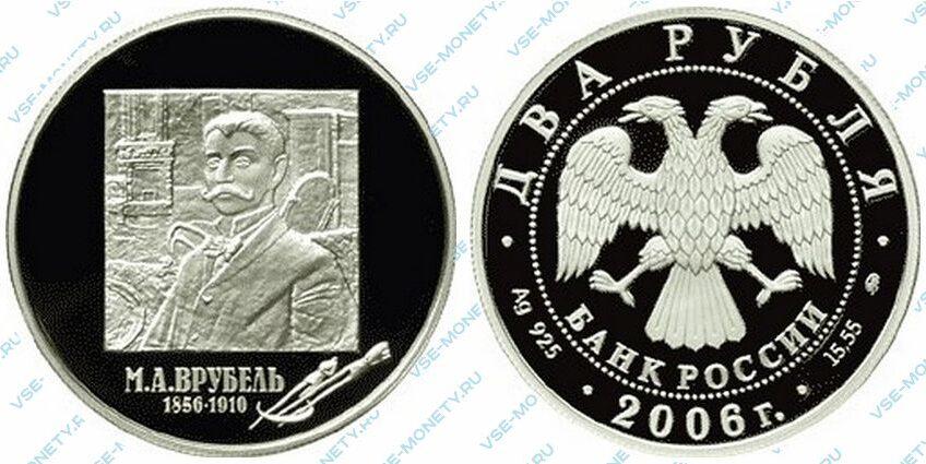 Юбилейная серебряная монета 2 рубля 2006 года «150-летие со дня рождения М.А. Врубеля» серии «Выдающиеся личности России»