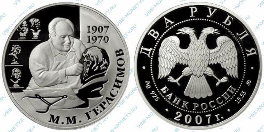 Юбилейная серебряная монета 2 рубля 2007 года «100-летие со дня рождения М.М. Герасимова» серии «Выдающиеся личности России»