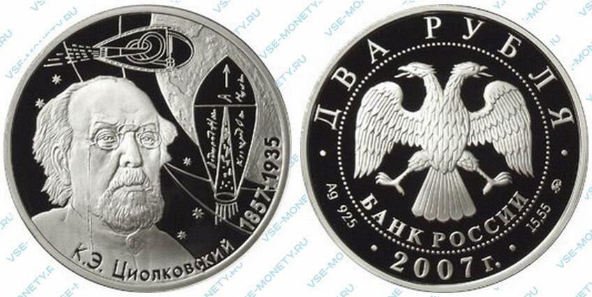 Юбилейная серебряная монета 2 рубля 2007 года «150-летие со дня рождения К.Э. Циолковского» серии «Выдающиеся личности России»