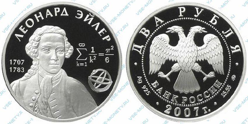 Юбилейная серебряная монета 2 рубля 2007 года «300-летие со дня рождения Л. Эйлера» серии «Выдающиеся личности России»