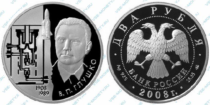 Юбилейная серебряная монета 2 рубля 2008 года «Академик В.П. Глушко - 100 лет со дня рождения» серии «Выдающиеся личности России»