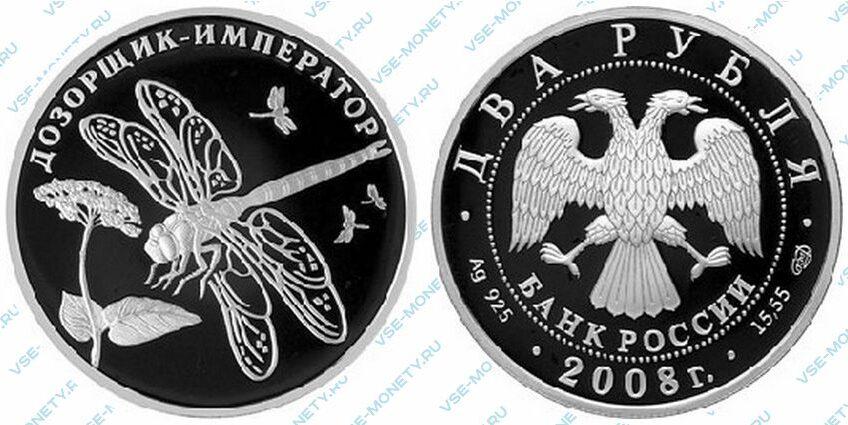 Юбилейная серебряная монета 2 рубля 2008 года «Дозорщик-император» серии «Красная книга»