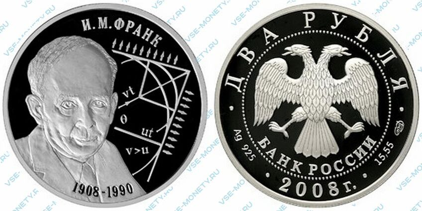 Юбилейная серебряная монета 2 рубля 2008 года «Физик И.М. Франк - 100 лет со дня рождения (23.10.1908 г.)» серии «Выдающиеся личности России»
