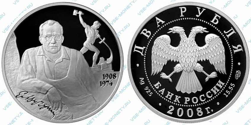 Юбилейная серебряная монета 2 рубля 2008 года «Скульптор Е.С. Вучетич - 100 лет со дня рождения (28.12.1908 г.)» серии «Выдающиеся личности России»