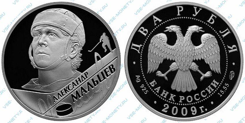 Юбилейная серебряная монета 2 рубля 2009 года «А.Н. Мальцев» серии «Выдающиеся спортсмены России (хоккей)»