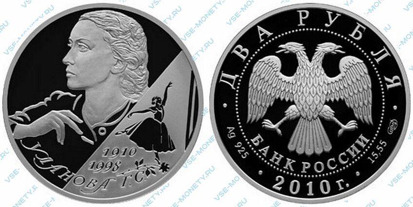 Юбилейная серебряная монета 2 рубля 2010 года «Балерина Г.С. Уланова - 100-летие со дня рождения» серии «Выдающиеся личности России»