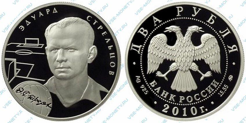 Юбилейная серебряная монета 2 рубля 2010 года «Э.А. Стрельцов» серии «Выдающиеся спортсмены России (футбол)»