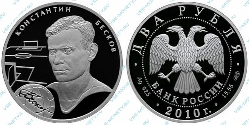 Юбилейная серебряная монета 2 рубля 2010 года «К.И. Бесков» серии «Выдающиеся спортсмены России (футбол)»