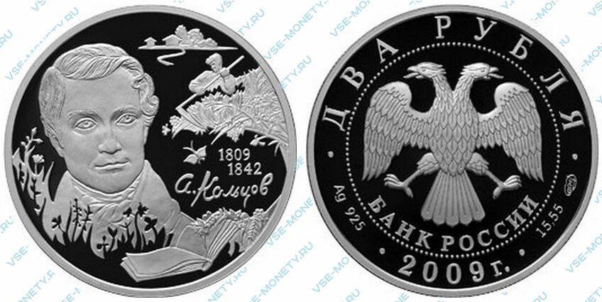 Юбилейная серебряная монета 2 рубля 2009 года «Поэт А.В. Кольцов, к 200-летию со дня рождения» серии «Выдающиеся личности России»
