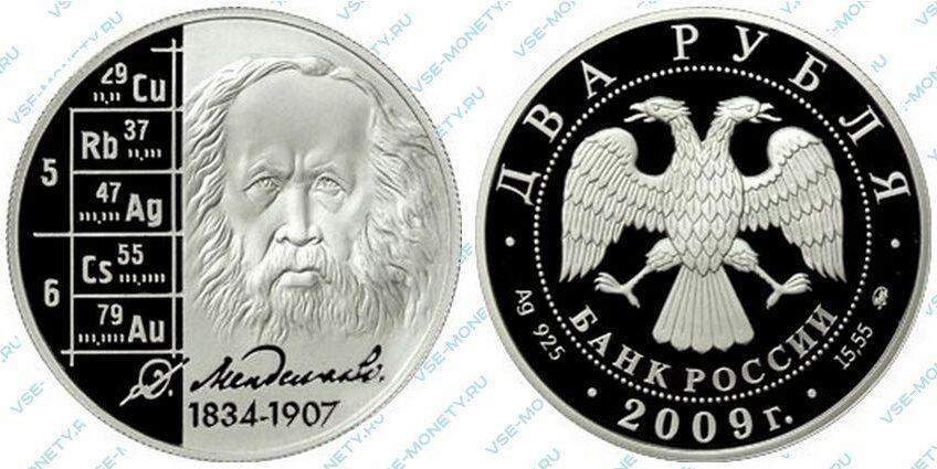 Юбилейная серебряная монета 2 рубля 2009 года «Учёный-энциклопедист Д.И. Менделеев - 175 лет со дня рождения» серии «Выдающиеся личности России»