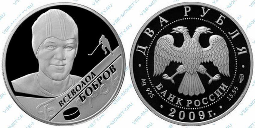 Юбилейная серебряная монета 2 рубля 2009 года «В.М. Бобров» серии «Выдающиеся спортсмены России (хоккей)»
