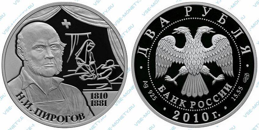 Юбилейная серебряная монета 2 рубля 2010 года «Хирург Н.И. Пирогов - 200-летие со дня рождения» серии «Выдающиеся личности России»