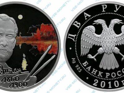 Юбилейная серебряная монета 2 рубля 2010 года «Художник И.И. Левитан - 150-летие со дня рождения» серии «Выдающиеся личности России»