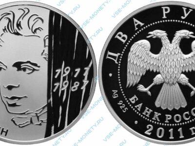 Юбилейная серебряная монета 2 рубля 2011 года «Актер А.И. Райкин - 100-летие со дня рождения» серии «Выдающиеся личности России»