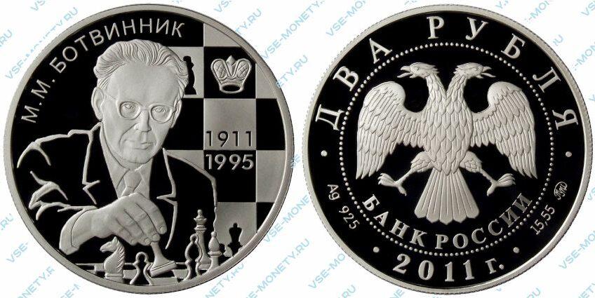Юбилейная серебряная монета 2 рубля 2011 года «Шахматист М.М. Ботвинник - 100-летие со дня рождения» серии «Выдающиеся личности России»
