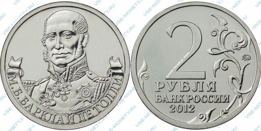 Памятная монета 2 рубля 2012 года «Генерал-фельдмаршал М.Б. Барклай де Толли» серии «Полководцы и герои Отечественной войны 1812 года»