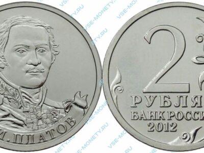 Памятная монета 2 рубля 2012 года «Генерал от кавалерии М.И. Платов» серии «Полководцы и герои Отечественной войны 1812 года»