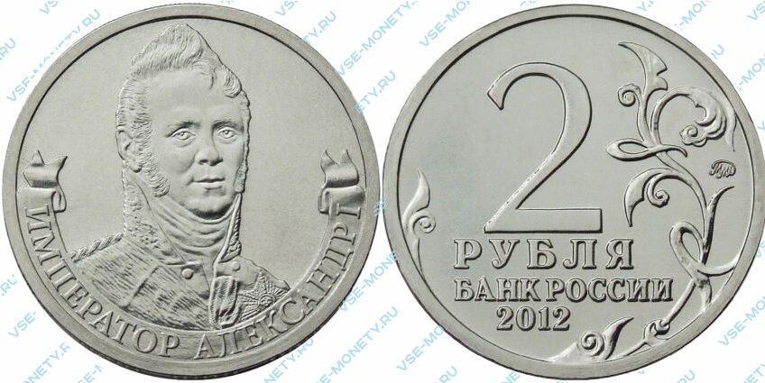 Памятная монета 2 рубля 2012 года «Император Александр I» серии «Полководцы и герои Отечественной войны 1812 года»