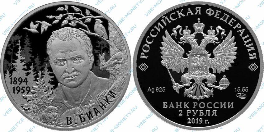 Юбилейная серебряная монета 2 рубля 2019 года «Писатель В.В. Бианки, к 125-летию со дня рождения (11.02.1894)» серии «Выдающиеся личности России»
