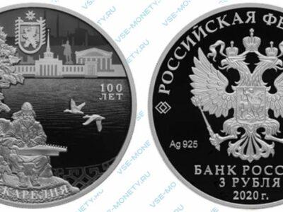 Юбилейная серебряная монета 3 рубля 2020 года «100-летие образования Республики Карелия»