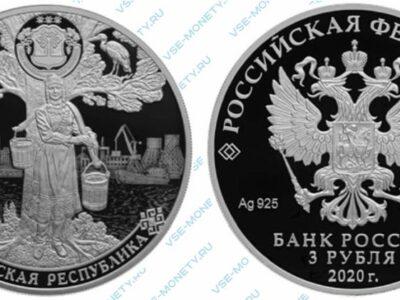 Юбилейная серебряная монета 3 рубля 2020 года «100-летие образования Чувашской автономной области»