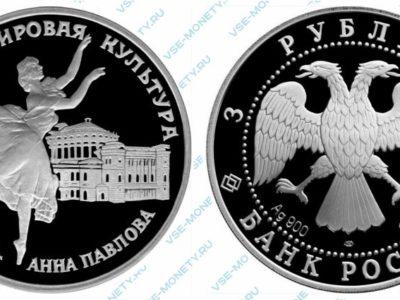 3 рубля 1993 года «Анна Павлова» серии «Вклад России в сокровищницу мировой культуры»