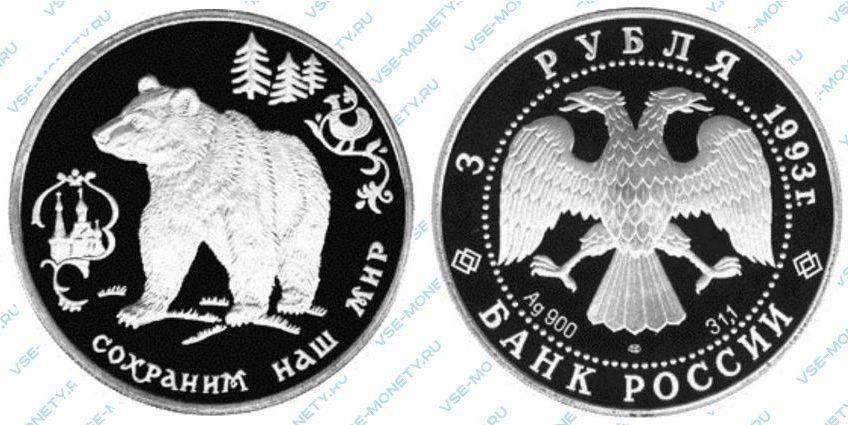 3 рубля 1993 года «Бурый медведь» серии «Сохраним наш мир»