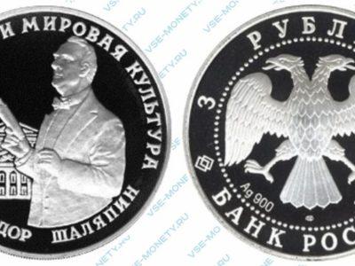 3 рубля 1993 года «Фёдор Шаляпин» серии «Вклад России в сокровищницу мировой культуры»