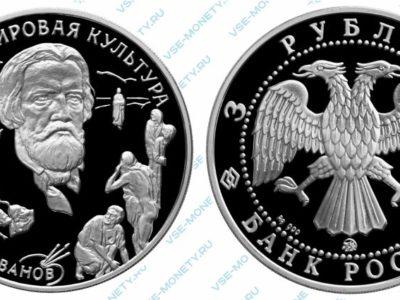 Памятная серебряная монета 3 рубля 1994 года «А.А. Иванов» серии «Вклад России в сокровищницу мировой культуры»