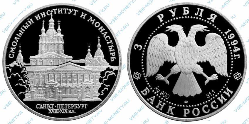 Памятная серебряная монета 3 рубля 1994 года «Смольный институт и монастырь в Санкт-Петербурге» серии «Памятники архитектуры России»