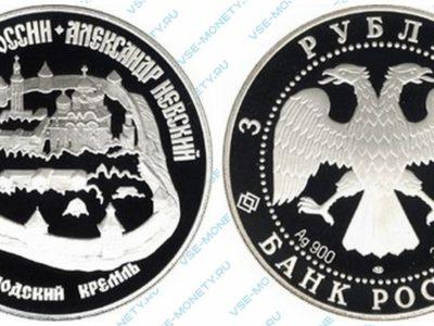 Памятная серебряная монета 3 рубля 1995 года «Александр Невский. Новгородский кремль» серии «1000-летие России»