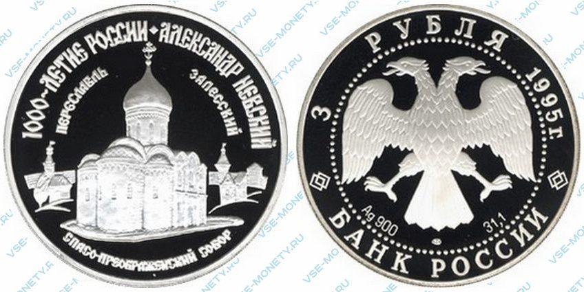 Памятная серебряная монета 3 рубля 1995 года «Александр Невский» серии «1000-летие России»