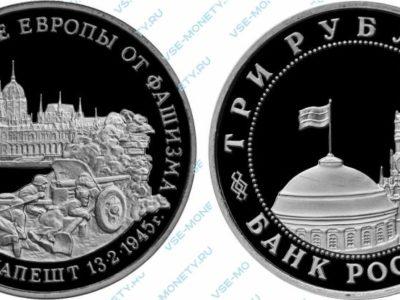 Памятная монета 3 рубля 1995 года «Освобождение Европы от фашизма. Будапешт» серии «50-летие Победы в Великой Отечественной войне»