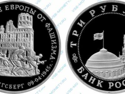 Памятная монета 3 рубля 1995 года «Освобождение Европы от фашизма. Кенигсберг» серии «50-летие Победы в Великой Отечественной войне»