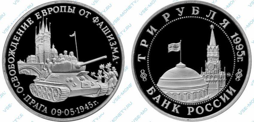 Памятная монета 3 рубля 1995 года «Освобождение Европы от фашизма. Прага» серии «50-летие Победы в Великой Отечественной войне»