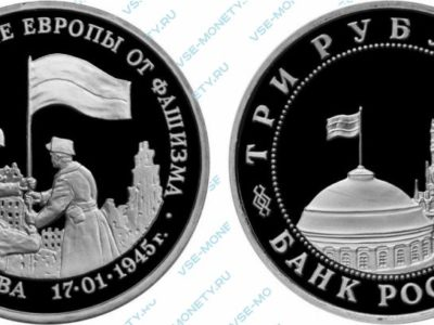 Памятная монета 3 рубля 1995 года «Освобождение Европы от фашизма. Варшава» серии «50-летие Победы в Великой Отечественной войне»