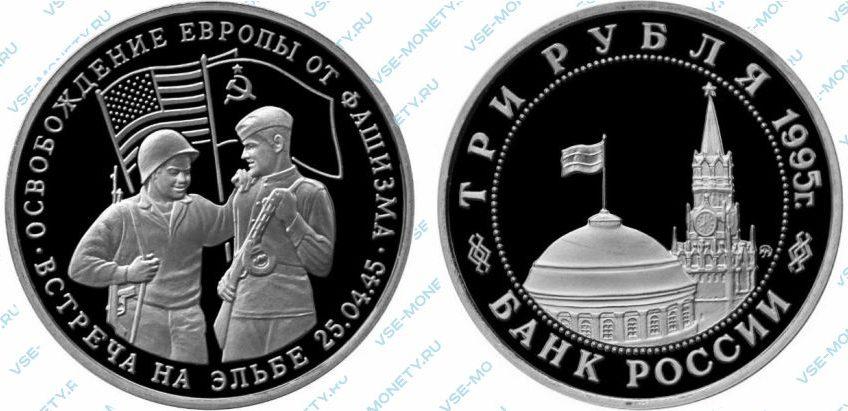 Памятная монета 3 рубля 1995 года «Освобождение Европы от фашизма. Встреча на Эльбе» серии «50-летие Победы в Великой Отечественной войне»