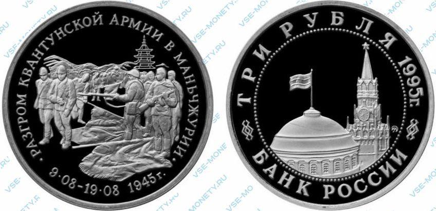 Памятная монета 3 рубля 1995 года «Разгром советскими войсками Квантунской армии в Маньчжурии» серии «50-летие Победы в Великой Отечественной войне»
